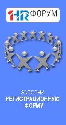 HR - форум в Днепропетровске 24-25 мая